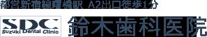 新宿・曙橋エリアのホワイトニング・審美歯科治療の歯医者、SDC鈴木歯科医院です。