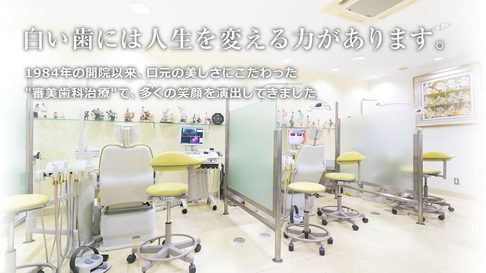 鈴木歯科医院院内