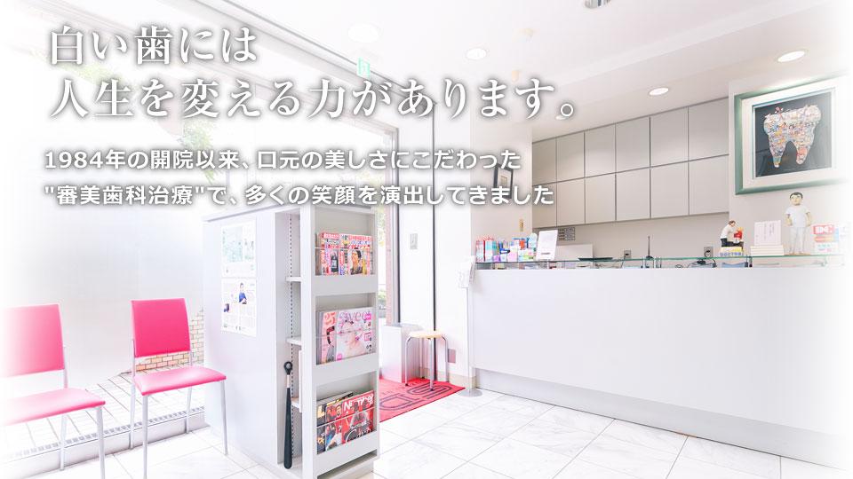 鈴木歯科医院受付